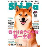 Shi-Ba (シーバ) 2019年 09月号 [雑誌]