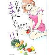 ななこまっしぐら! 11(バンブー・コミックス) [コミック]