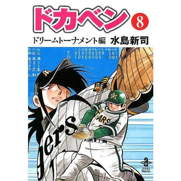ドカベン ドリームトーナメント編 8(秋田文庫 6-122) [文庫]