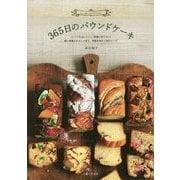 365日のパウンドケーキ―「いつでもおいしい」「気軽に作りたい」軽い食感とやさしい甘さ、季節を味わう68のレシピ [単行本]