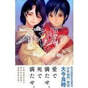 不滅のあなたへ 11(少年マガジンコミックス) [コミック]