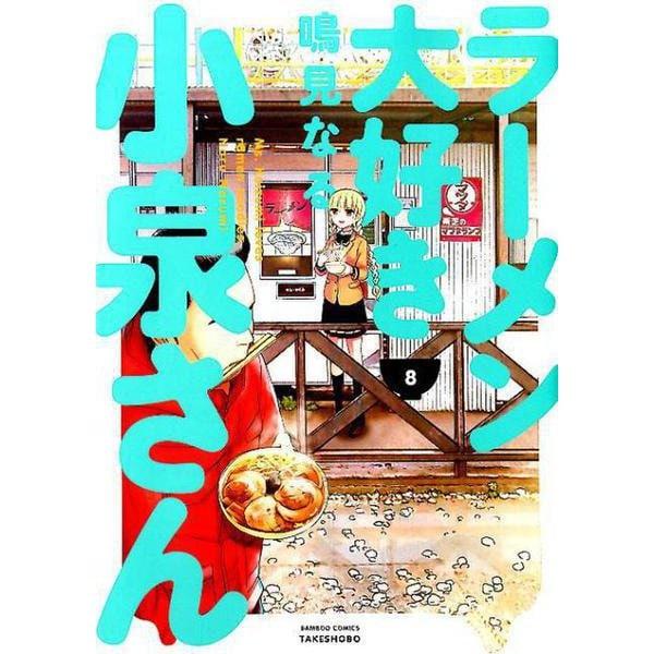 ラーメン大好き小泉さん 8(バンブー・コミックス) [コミック]