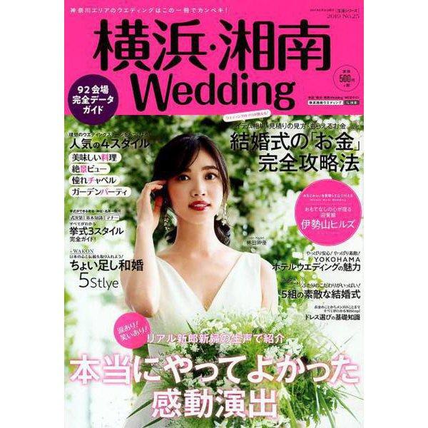 横浜・湘南Wedding No.25(生活シリーズ) [ムックその他]