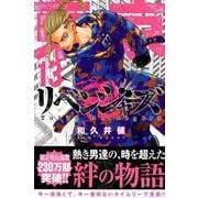 東京卍リベンジャーズ 13(少年マガジンコミックス) [コミック]