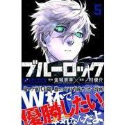 ブルーロック 5(少年マガジンコミックス) [コミック]