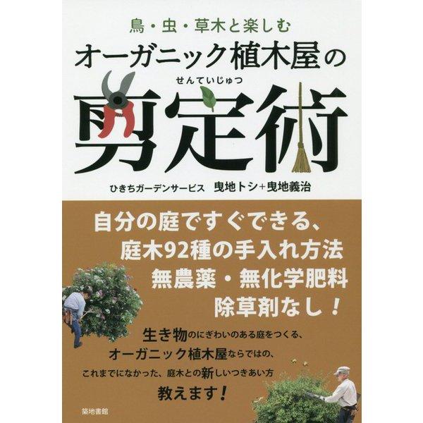 鳥・虫・草木と楽しむオーガニック植木屋の剪定術 [単行本]