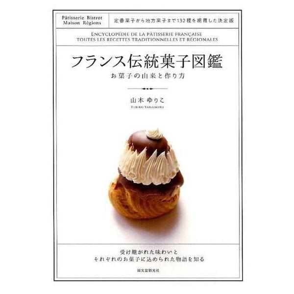 フランス伝統菓子図鑑-お菓子の由来と作り方 定番菓子から地方菓子まで132種を網羅した決定版 [図鑑]