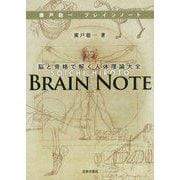 廣戸聡一ブレインノート―脳と骨格で解く人体理論大全 [単行本]
