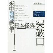 米中貿易戦争と日本経済の突破口―「米中トゥキディデスの罠」と「一帯一路」 [単行本]