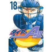 ダイヤのA act2(18)(講談社コミックス) [コミック]