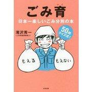 ごみ育―日本一楽しいごみ分別の本 [単行本]