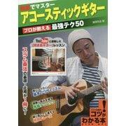 動画でマスター アコースティックギター プロが教える最強テク50(コツがわかる本!) [単行本]