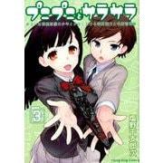 プニプニとサラサラ <3巻>(YKコミックス) [コミック]
