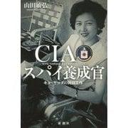 CIAスパイ養成官―キヨ・ヤマダの対日工作 [単行本]