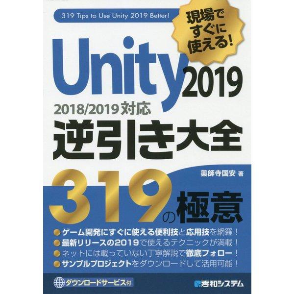 現場ですぐに使える!Unity2019逆引き大全319の極意 [単行本]