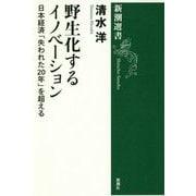 野生化するイノベーション―日本経済「失われた20年」を超える(新潮選書) [全集叢書]