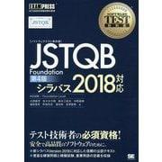 JSTQB Foundation―シラバス2018対応 第4版 (ソフトウェアテスト教科書) [単行本]