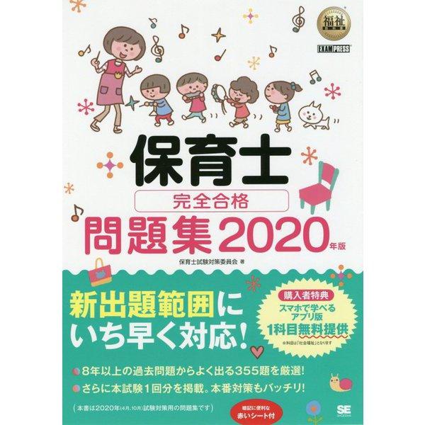 保育士完全合格問題集〈2020年版〉(福祉教科書) [単行本]