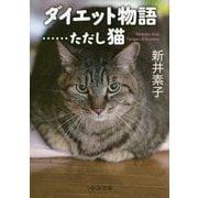 ダイエット物語…ただし猫(中公文庫) [文庫]