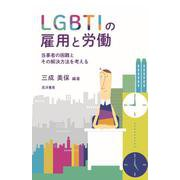 LGBTIの雇用と労働―当事者の困難とその解決方法を考える [単行本]