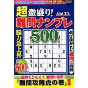 超激盛り!難問ナンプレ500 Vol.11 [ムックその他]