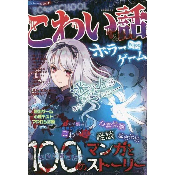 C・SCHOOLこわい話&ホラーゲームBOOK [単行本]