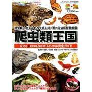 爬虫類王国 iZoo + KawaZoo オフィシャル完全ガイド [ムックその他]