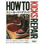 HOW TO KICKS REPAIR スニーカーリペアブック [単行本]