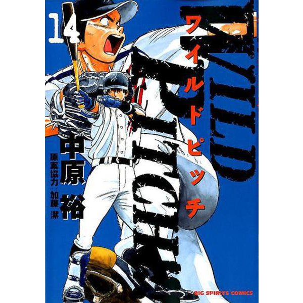 WILD PITCH!!!<14>(ビッグ コミックス) [コミック]