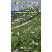 花のアルペンルート立山―フラワーウオッチングガイド [図鑑]