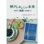 神戸のおいしい未来―世界の「食都」を目指して [単行本]