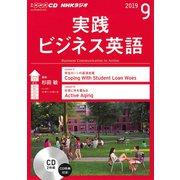 NHK CD ラジオ 実践ビジネス英語 2019年9月号 [ムックその他]