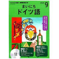 NHK CD ラジオ まいにちドイツ語 2019年9月号 [ムックその他]