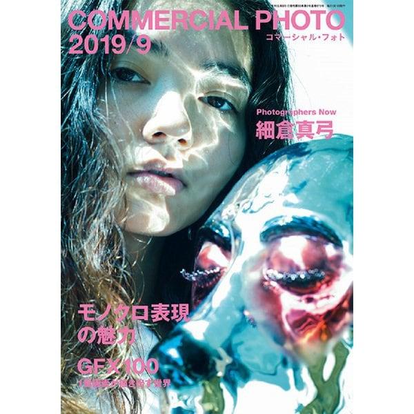 COMMERCIAL PHOTO (コマーシャル・フォト) 2019年 09月号 [雑誌]
