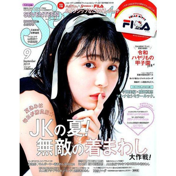 SEVENTEEN (セブンティーン) 2019年 09月号 [雑誌]