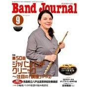 Band Journal (バンド ジャーナル) 2019年 09月号 [雑誌]