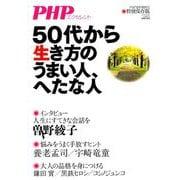 50代から生き方のうまい人、へたな人 増刊PHP 2019年 10月号 [雑誌]