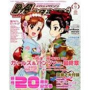 Megami MAGAZINE (メガミマガジン) 2019年 09月号 [雑誌]