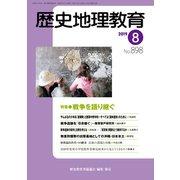 歴史地理教育 2019年 08月号 [雑誌]
