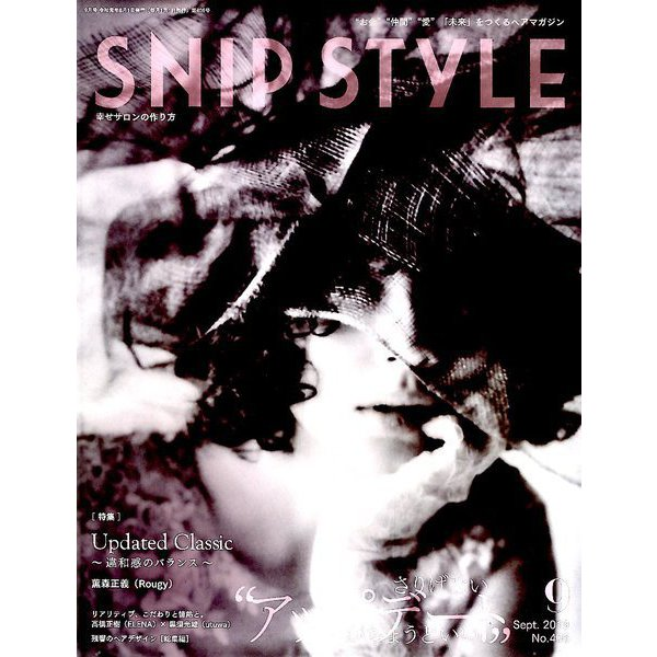 Snip Style (スニップ スタイル) 2019年 09月号 [雑誌]