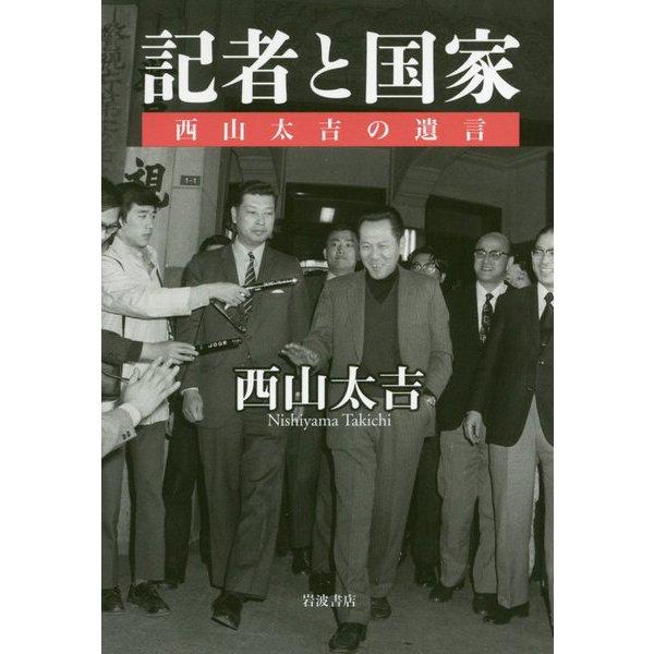 記者と国家―西山太吉の遺言 [単行本]