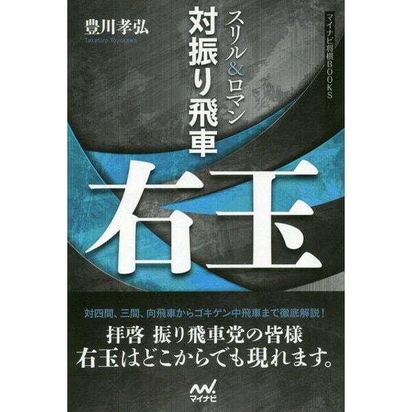スリル&ロマン 対振り飛車右玉(マイナビ将棋BOOKS) [単行本]