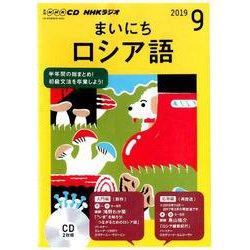 NHK CD ラジオ まいにちロシア語 2019年9月号 [ムックその他]