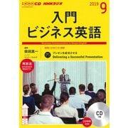 NHK CD ラジオ 入門ビジネス英語 2019年9月号 [ムックその他]