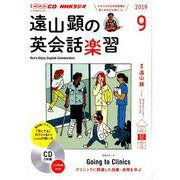 NHK CD ラジオ 遠山顕の英会話楽習 2019年9月号 [ムックその他]