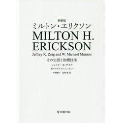 新装版 ミルトン・エリクソン-その生涯と治療技法 [単行本]