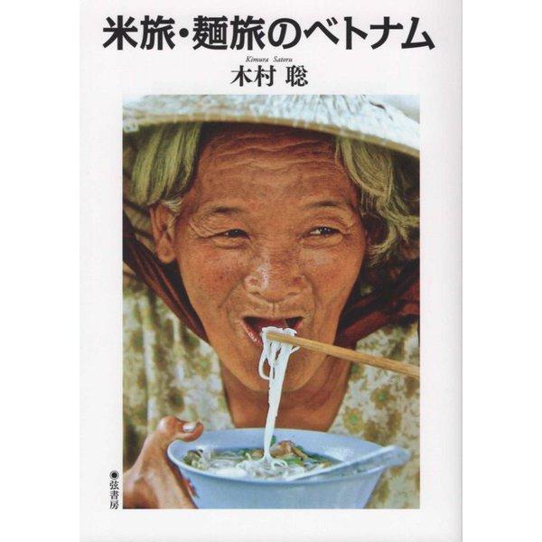 米旅・麺旅のベトナム [単行本]