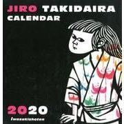 滝平二郎カレンダー 2020 [単行本]
