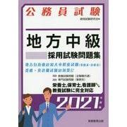 公務員試験 地方中級 採用試験問題集(2021年度版)(「試験別問題集」シリーズ) [単行本]
