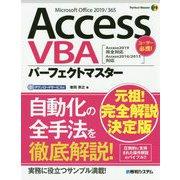 AccessVBAパーフェクトマスター(Access2019完全対応 Access2016/2013対応) [単行本]